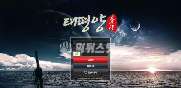 토토사이트 태평양 먹튀검증 완료 - 먹튀사이트로 판정