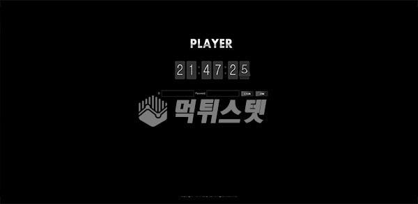 토토사이트 플레이어 PLAYER 먹튀검증 완료 - 먹튀사이트로 판정