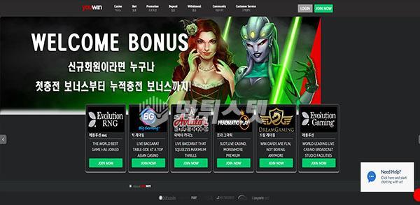 토토사이트 유윈 YOUWIN 먹튀검증 완료 - 먹튀사이트로 판정