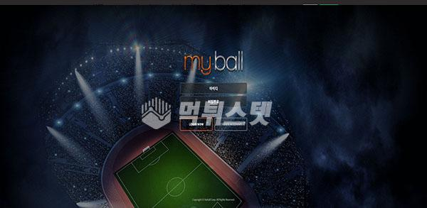 토토사이트 마이볼 MYBALL 먹튀검증 완료 - 먹튀사이트로 판정
