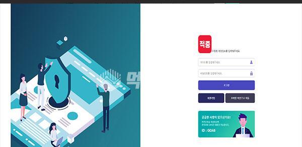 토토사이트 적중 먹튀검증 완료 - 먹튀사이트로 판정