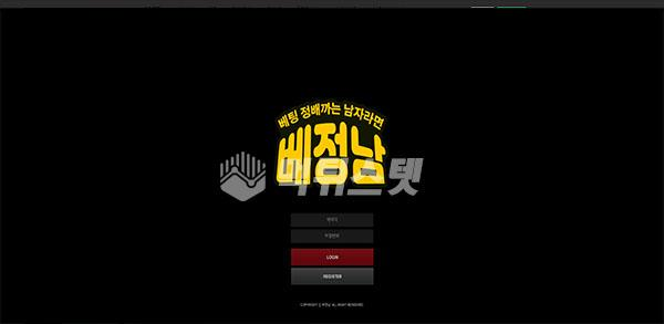 토토사이트 베정남 먹튀검증 완료 - 먹튀사이트로 판정