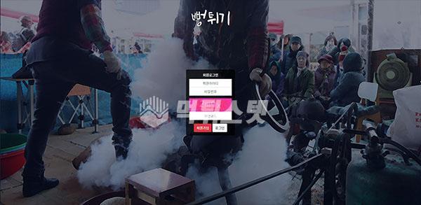토토사이트 뻥튀기 먹튀검증 완료 - 먹튀사이트로 판정