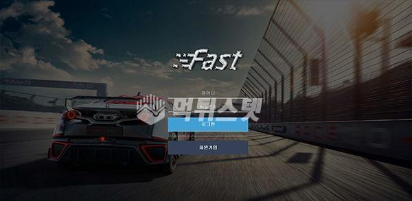토토사이트 패스트 FAST 먹튀검증 완료 - 먹튀사이트로 판정