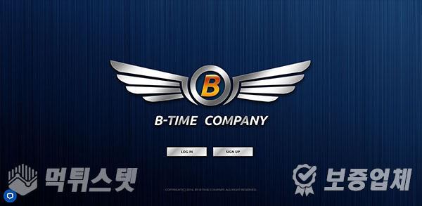 먹튀검증 안전 토토사이트 비타임(B-TIME)