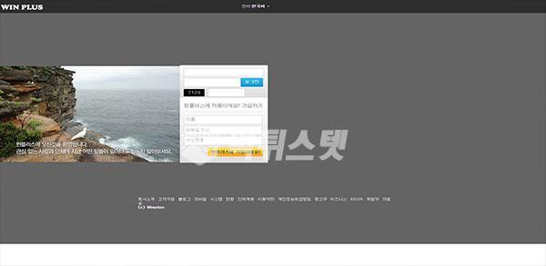 토토사이트 윈플러스 WINPLUS 먹튀검증 완료 - 먹튀사이트로 판정