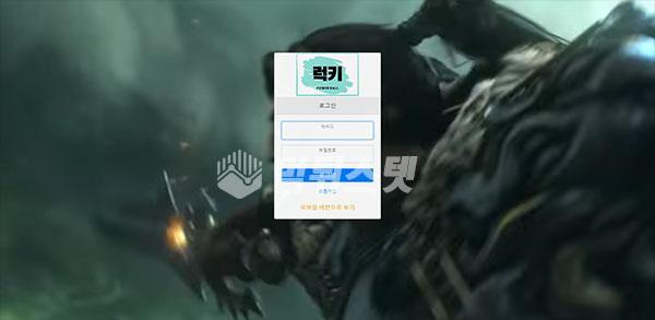 파워볼 토토사이트 럭키 먹튀검증 완료 - 먹튀사이트로 판정