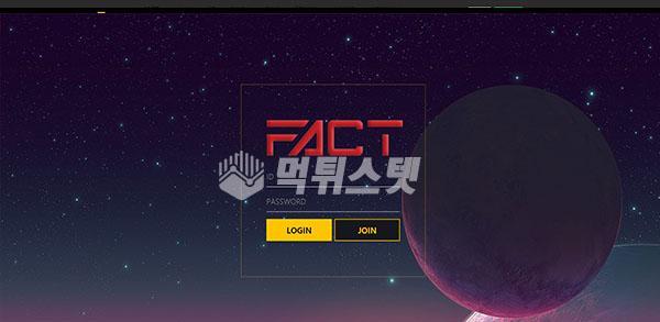 토토사이트 팩트 FACT 먹튀검증 완료 - 먹튀사이트로 판정