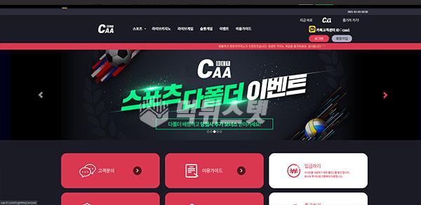 토토사이트 CAA 먹튀검증 완료 - 먹튀사이트로 판정