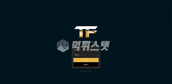 토토사이트 TF 티에프 먹튀검증 완료 - 먹튀사이트로 판정