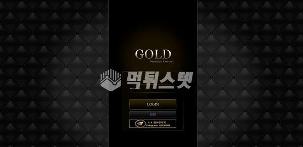 토토사이트 골드 GOLD 먹튀검증 완료 - 먹튀사이트로 판정