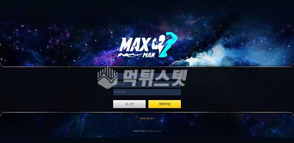 토토사이트 맥스맨 MAXMAN 먹튀검증 완료 - 먹튀사이트로 판정