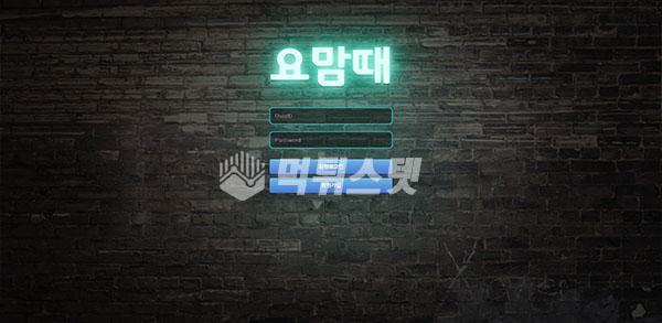 토토사이트 요맘때 먹튀검증 완료 - 먹튀사이트로 판정