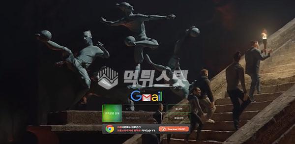 토토사이트 지메일 GMAIL 먹튀검증 완료 - 먹튀사이트로 판정