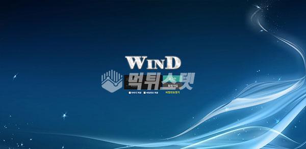 토토사이트 윈드 WIND 먹튀검증 완료 - 먹튀사이트로 판정