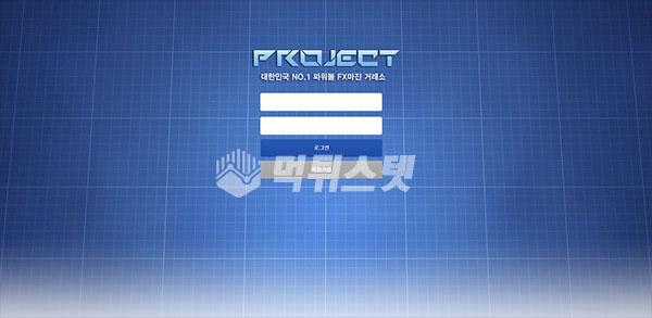 토토사이트 프로젝트 PROJECT 먹튀검증 완료 - 먹튀사이트로 판정