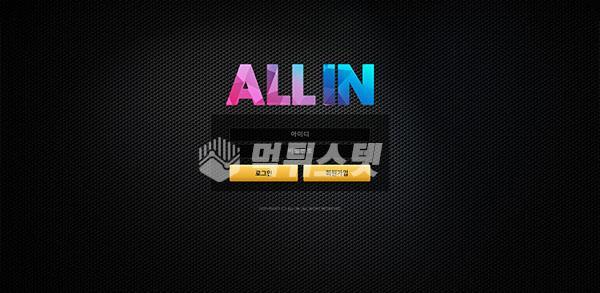 파워볼사이트 올인 ALLIN 먹튀검증 완료 - 먹튀사이트로 판정