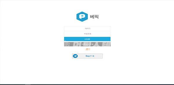 토토사이트 베픽 먹튀검증 완료 - 먹튀사이트로 판정