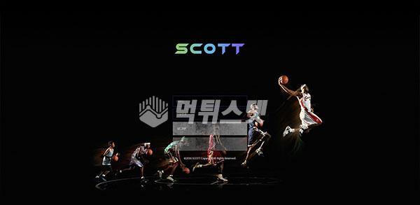 토토사이트 스캇 SCOTT 먹튀검증 완료 - 먹튀사이트로 판정