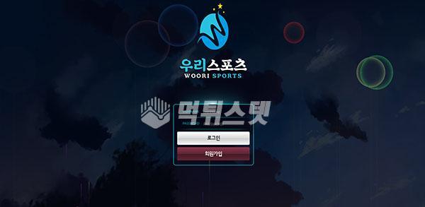 토토사이트 우리스포츠 WOORISPORTS 먹튀검증 완료 - 먹튀사이트로 판정