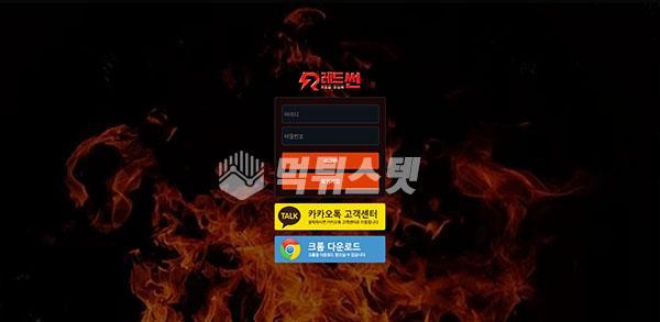 토토사이트 레드썬 REDSUN 먹튀검증 완료 - 먹튀사이트로 판정