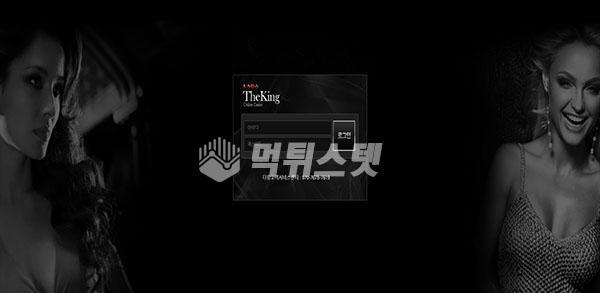 토토사이트 더킹 THEKING 먹튀검증 완료 - 먹튀사이트로 판정