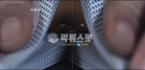토토사이트 보물선 먹튀검증 완료 - 먹튀사이트로 판정