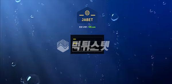 토토사이트 자벳 JABET 먹튀검증 완료 - 먹튀사이트로 판정