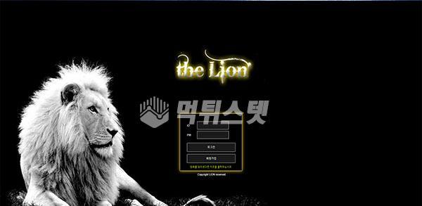 토토사이트 라이온 LION 먹튀검증 완료 - 먹튀사이트로 판정