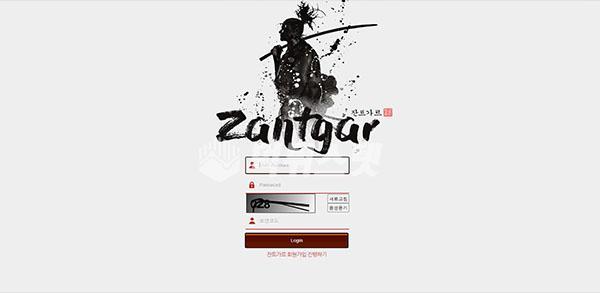 토토사이트 잔트가르 ZANTGAR 먹튀검증 완료 - 먹튀사이트로 판정
