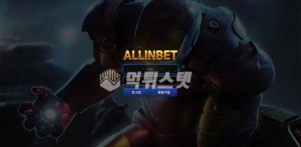토토사이트 올인벳 ALLINBET 먹튀검증 완료 - 먹튀사이트로 판정