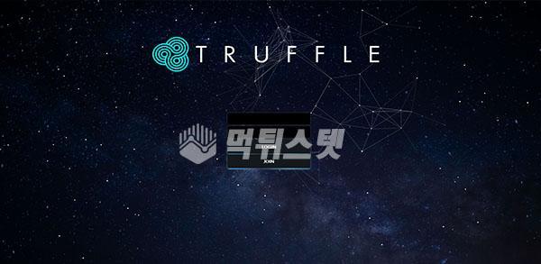토토사이트 트러플 TRUFFLE 먹튀검증 완료 - 먹튀사이트로 판정