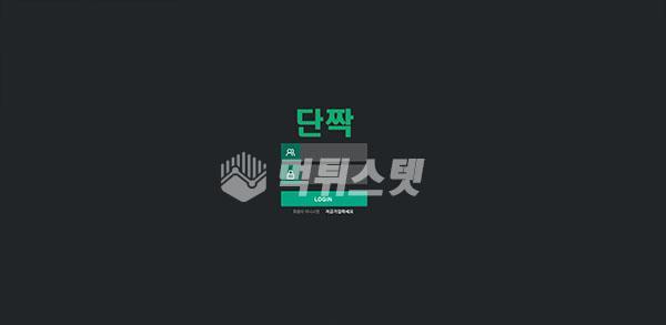토토사이트 단짝 먹튀검증 완료 - 먹튀사이트로 판정
