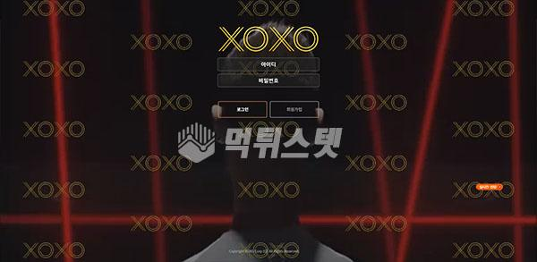 먹튀사이트 XOXO 쏘쏘