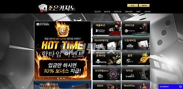 카지노사이트 조은카지노 먹튀검증 완료 - 먹튀사이트로 판정