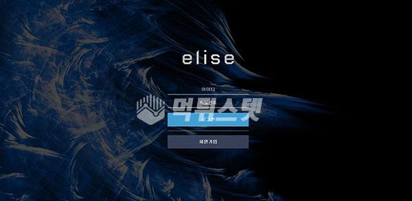 토토사이트 엘리스 ELISE 먹튀검증 완료 - 먹튀사이트로 판정