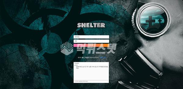 먹튀사이트 쉘터 shelter