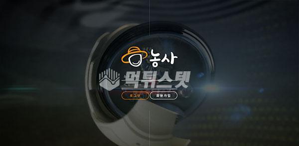 토토사이트 농사 먹튀검증 완료 - 먹튀사이트로 판정