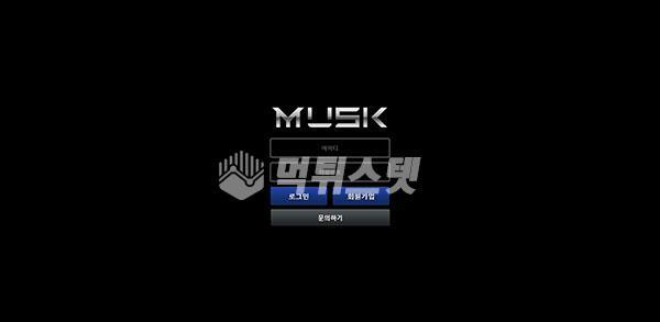 먹튀사이트 먹튀피해사례 - 머스크 MUSK - 먹튀검증
