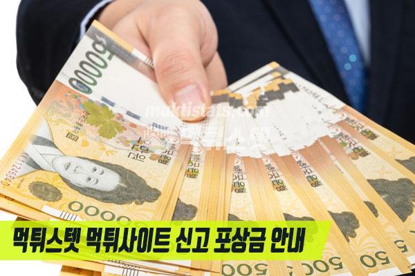 먹튀검증업체 먹튀스텟 먹튀사이트 신고 포상금 안내