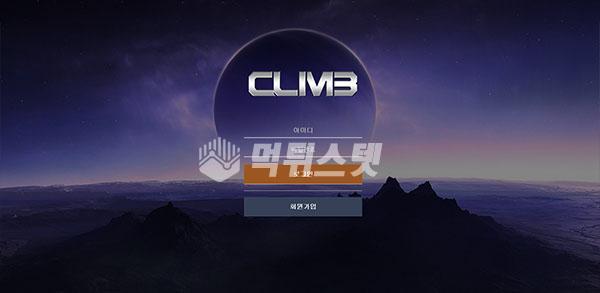 토토사이트 클라임 CLIMB 먹튀검증 완료 - 먹튀사이트로 판정
