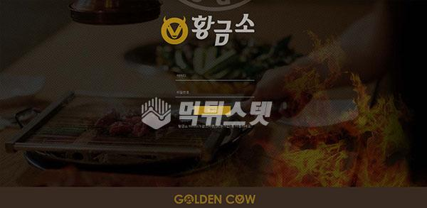 먹튀피해유형 <먹튀사이트 황금소> 검거완료! 먹튀검증완료!