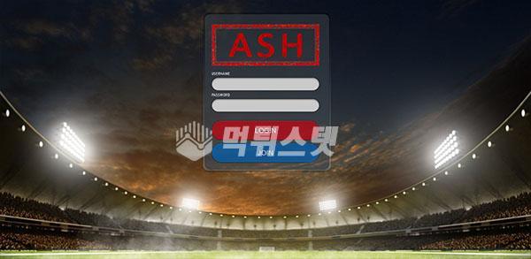 토토사이트 애쉬 ASH 먹튀검증 완료 - 먹튀사이트로 판정
