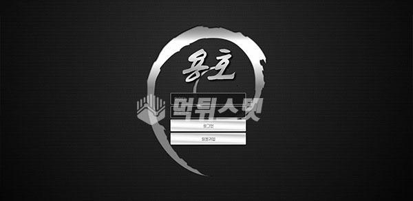 먹튀사이트 용호 먹튀검증 완료! 먹튀피해&먹튀제보 정보확인