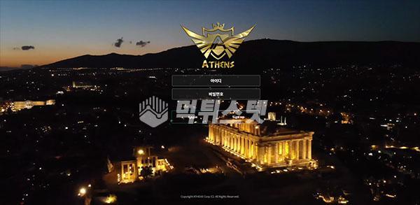 먹튀사이트 먹튀피해사례 - 아테네 ATHENS - 먹튀검증