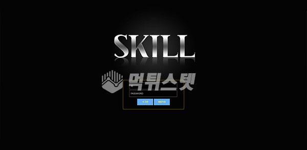 스킬 SKILL 먹튀검증 제보 및 먹튀사이트 검거