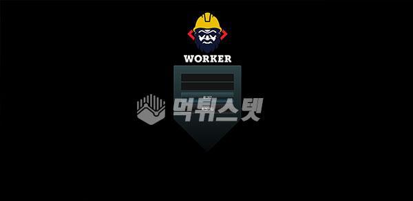 토토사이트 워커 WORKER 먹튀검증 완료 - 먹튀사이트로 판정