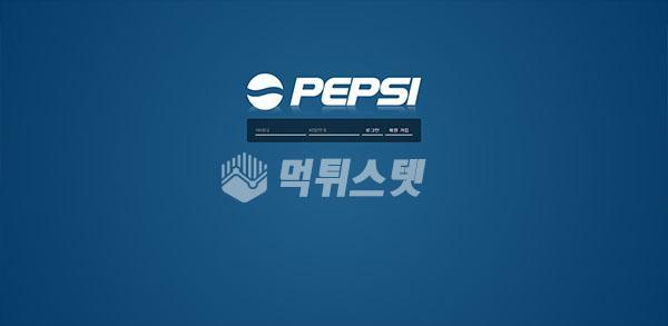 토토사이트 펩시 PEPSI 먹튀검증 완료 - 먹튀사이트로 판정