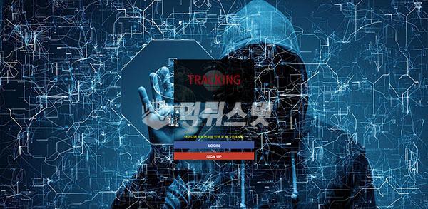 토토사이트 트래킹 TRACKING 먹튀검증 완료 - 먹튀사이트로 판정