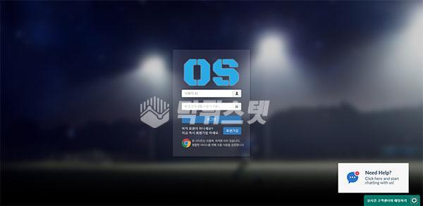 먹튀사이트 오에스 OS